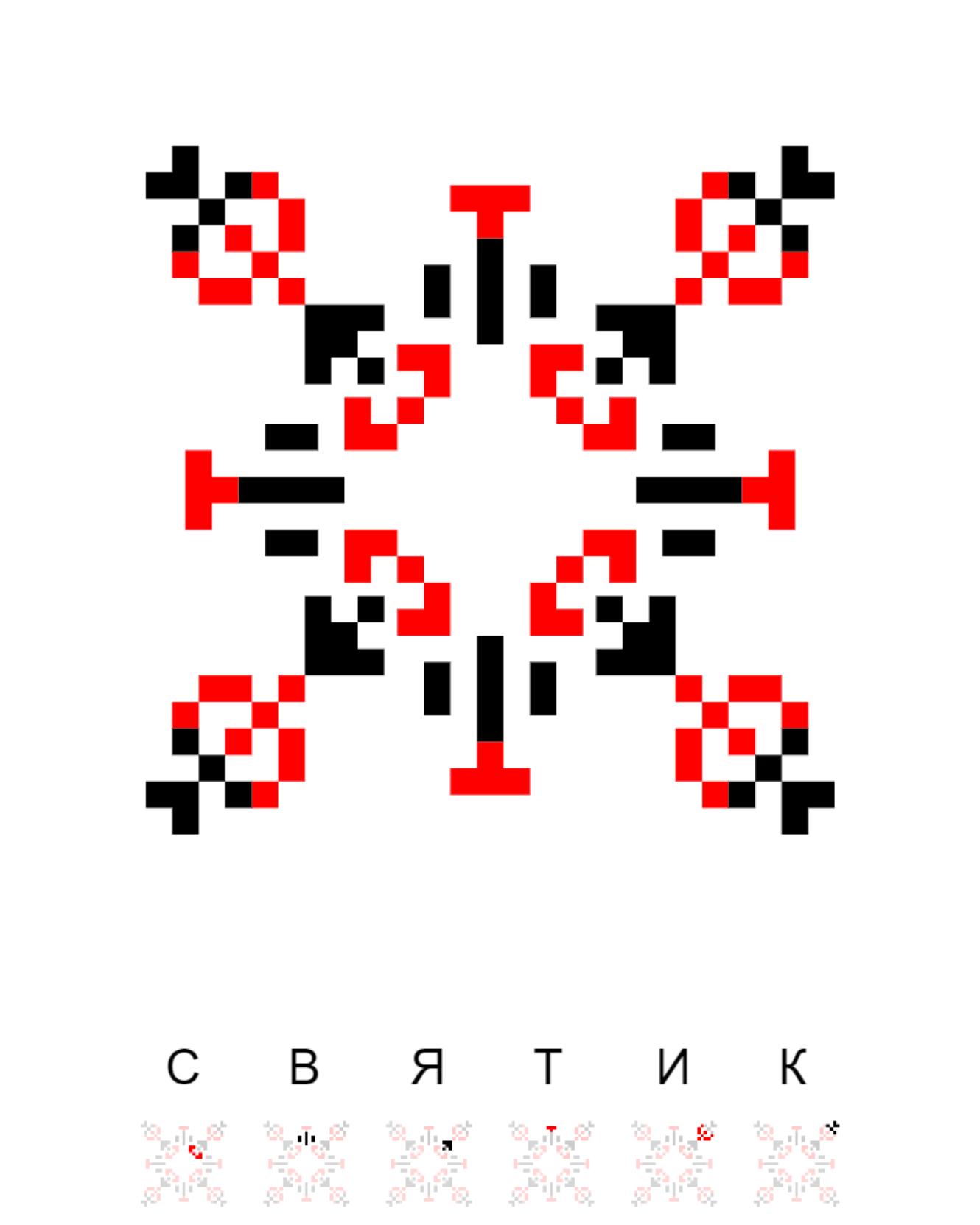 Текстовий слов'янський орнамент: святик
