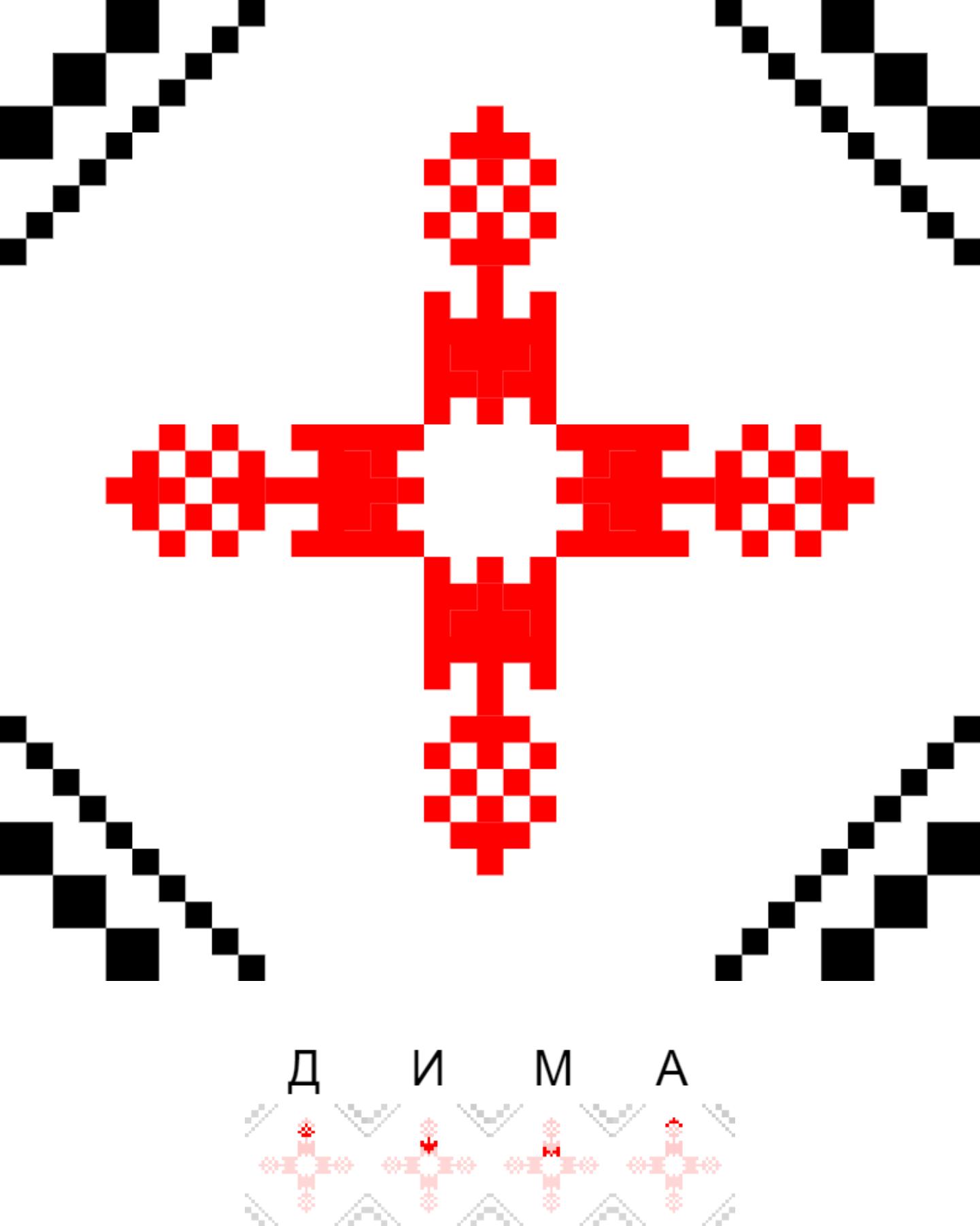 Текстовий слов'янський орнамент: Мій орнамент