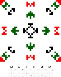 Текстовый украинский орнамент: МАКСИМ