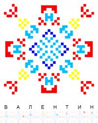 Текстовый украинский орнамент: Валентин