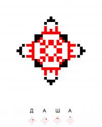 Текстовый украинский орнамент: Даша