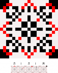 Текстовый украинский орнамент: ЛІЛІЯ