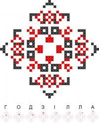 Текстовый украинский орнамент: Годзілла