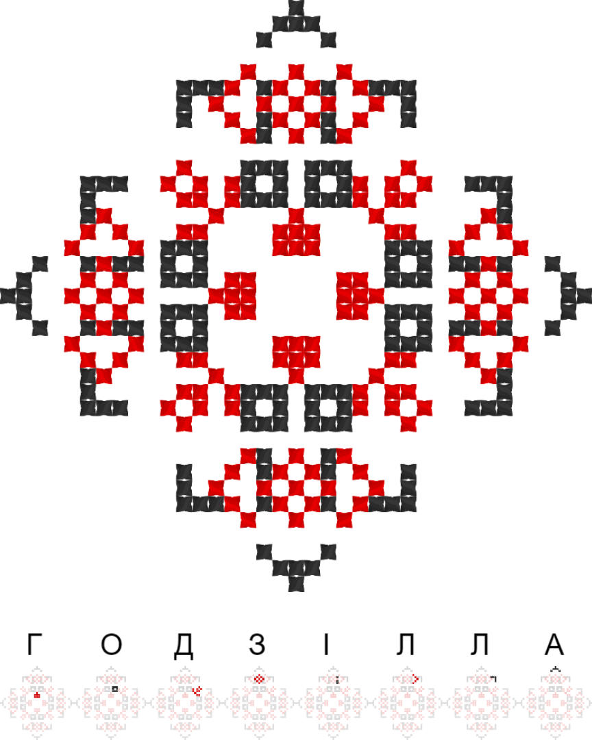 Текстовий слов'янський орнамент: Годзілла