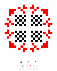 Текстовый украинский орнамент: Зак
