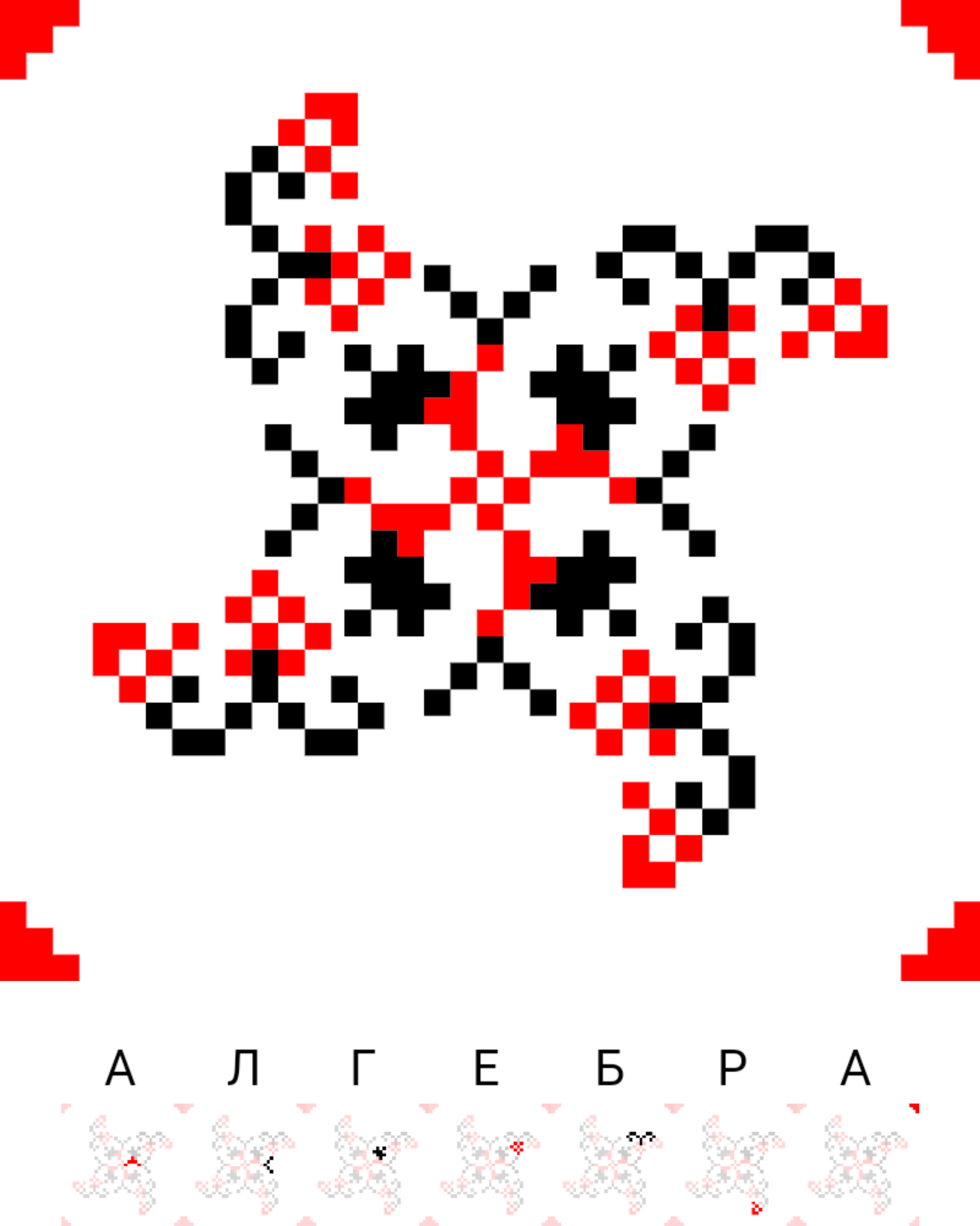 Текстовий слов'янський орнамент: Алгебра