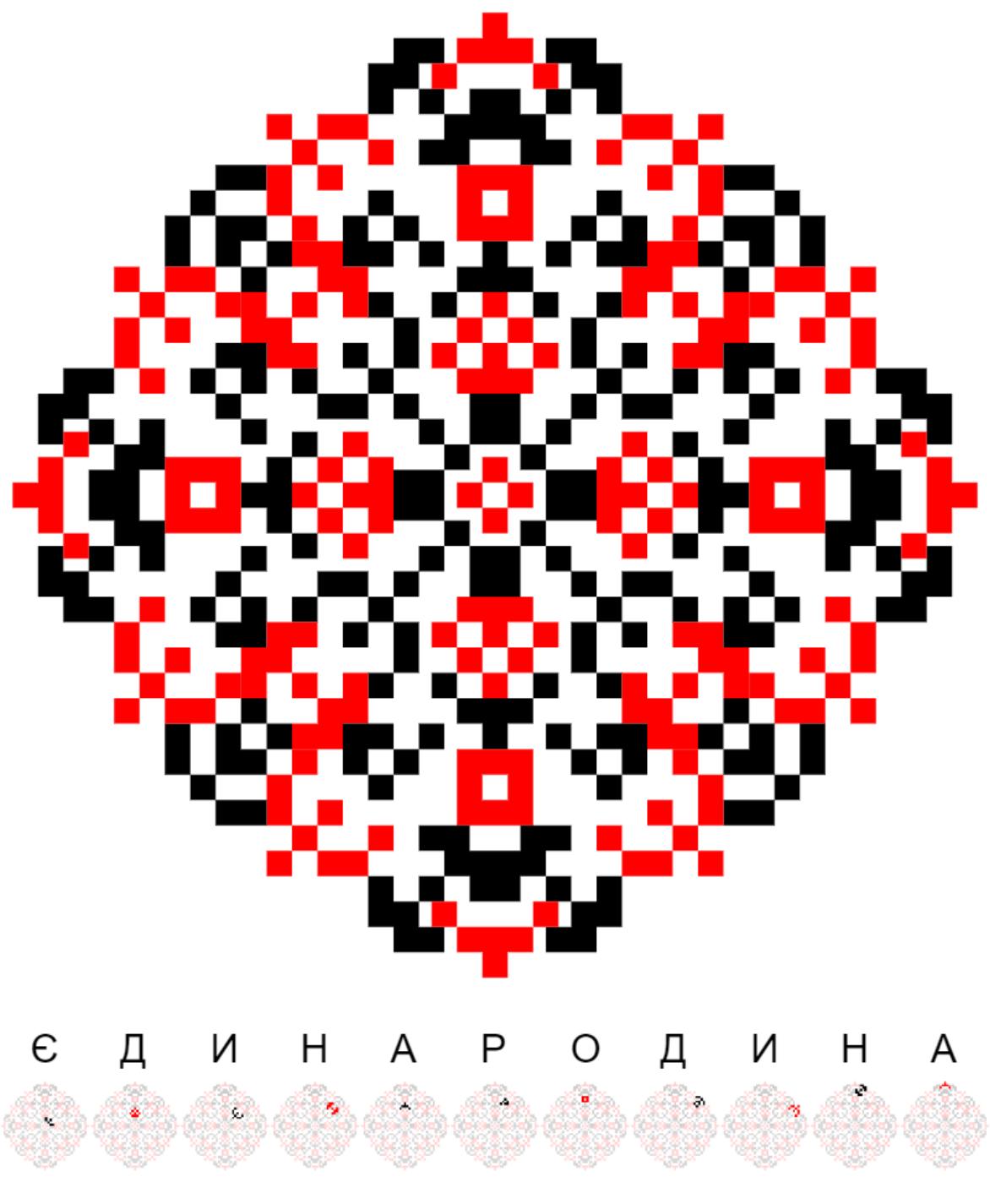 Текстовий слов'янський орнамент: ЄДИНА РОДИНА
