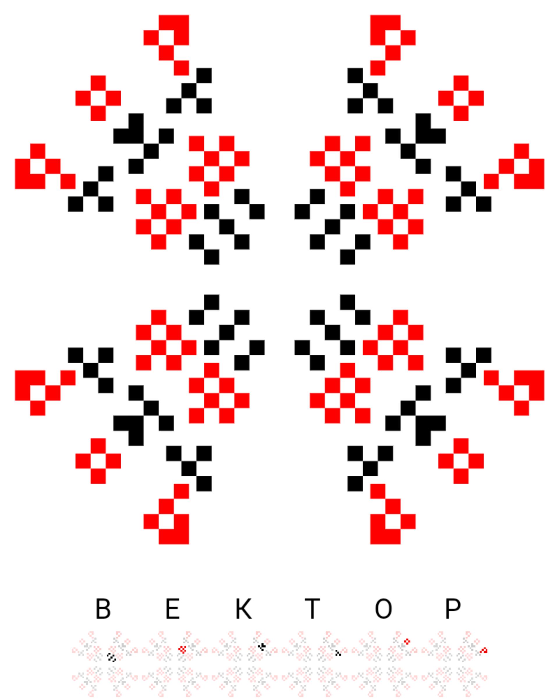 Текстовий слов'янський орнамент: Вектор