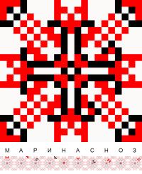 Текстовый украинский орнамент: МАРИНА СНОЗ