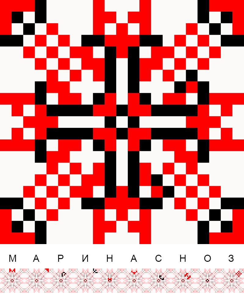 Текстовий слов'янський орнамент: МАРИНА СНОЗ