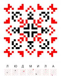 Текстовый украинский орнамент: Людмила