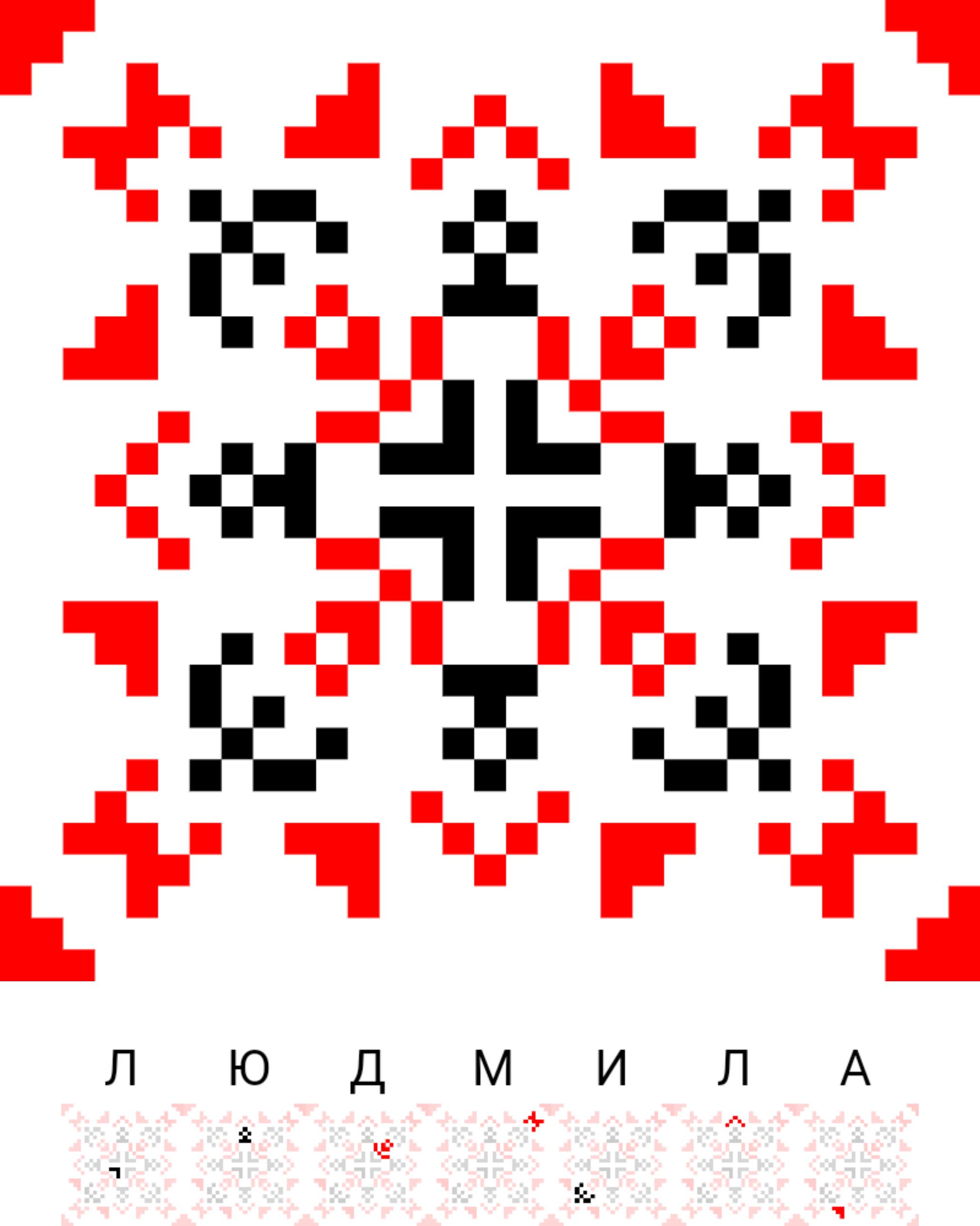 Текстовий слов'янський орнамент: .