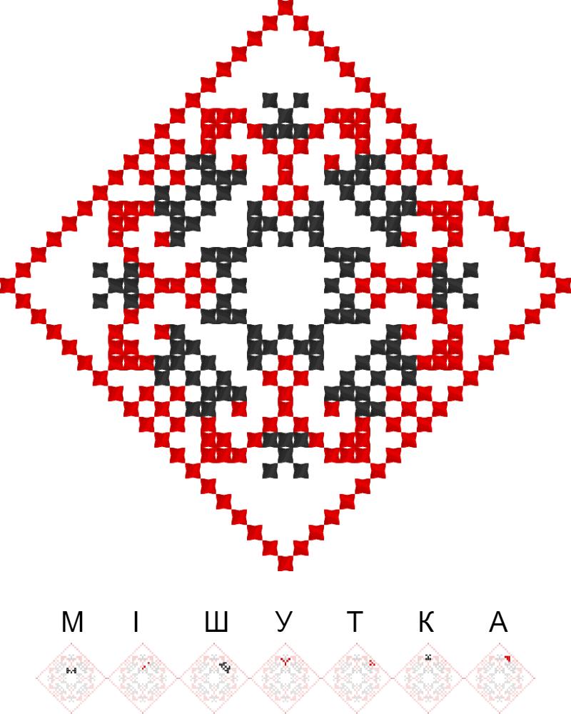 Текстовий слов'янський орнамент: Мішутка