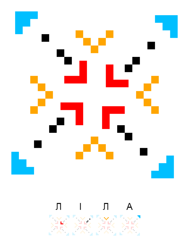 Текстовий слов'янський орнамент: лила