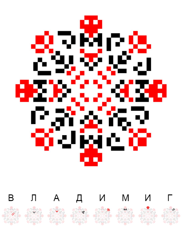 Текстовий слов'янський орнамент: ВЛАДИМИР