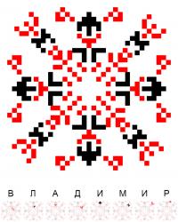 Текстовый украинский орнамент: Владимир
