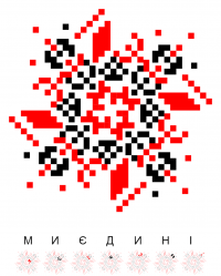 Текстовый украинский орнамент: Ми єдині