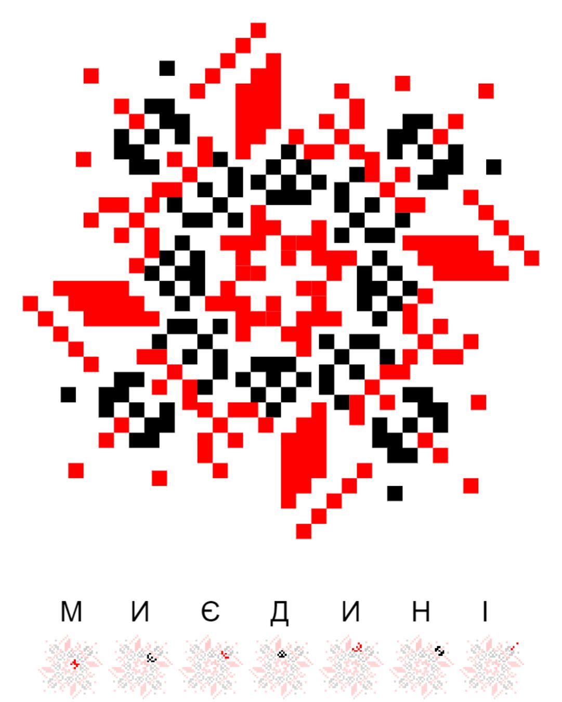 Текстовий слов'янський орнамент: Ми єдині