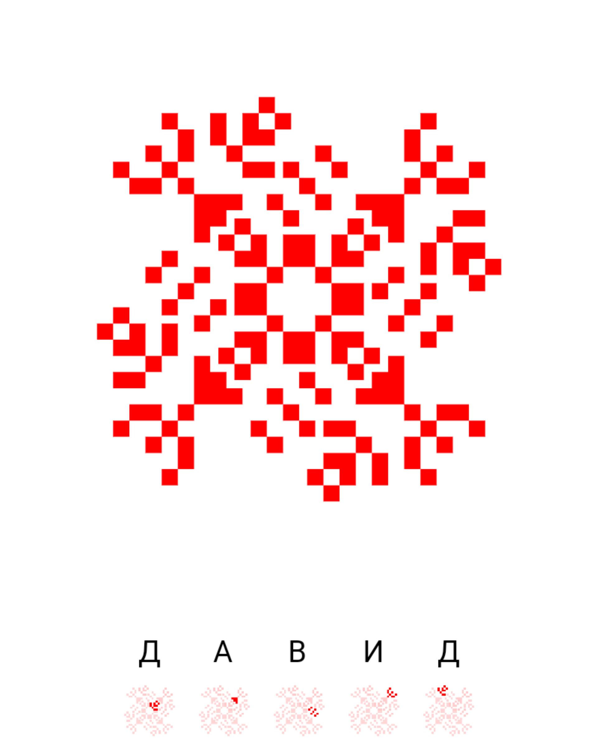Текстовий слов'янський орнамент: Давид