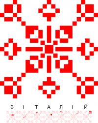 Текстовый украинский орнамент: Віталій