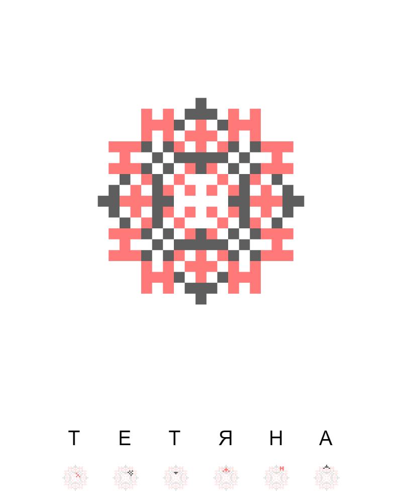Текстовий слов'янський орнамент: Тетяна