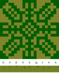 Текстовый украинский орнамент: ОЛЕНА ЩУКА