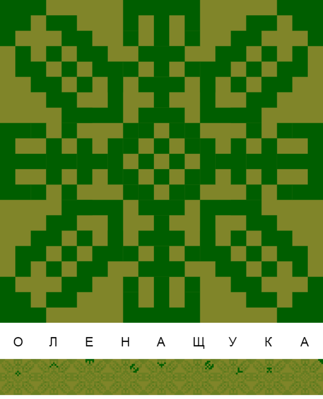 Текстовий слов'янський орнамент: ОЛЕНА ЩУКА