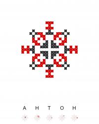 Текстовый украинский орнамент: Антон