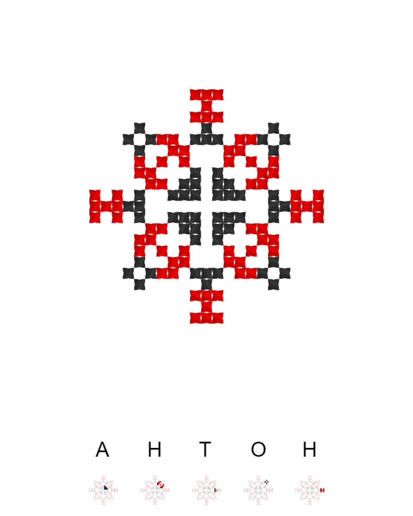 Текстовий слов'янський орнамент: Антон