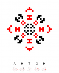 Текстовый украинский орнамент: Антон 2