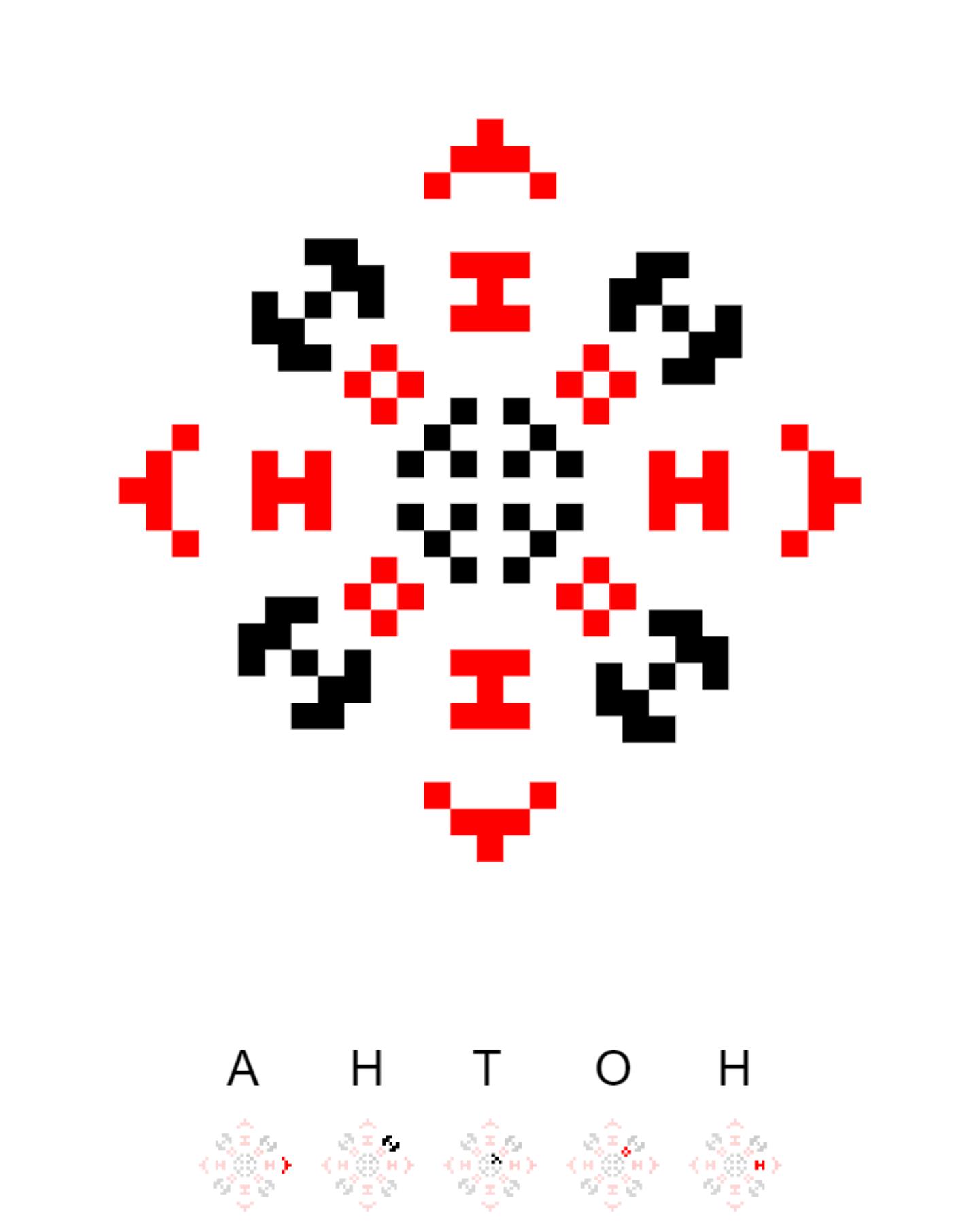 Текстовий слов'янський орнамент: Антон 2