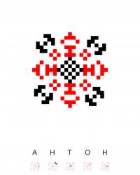 Текстовый украинский орнамент: Антон 3