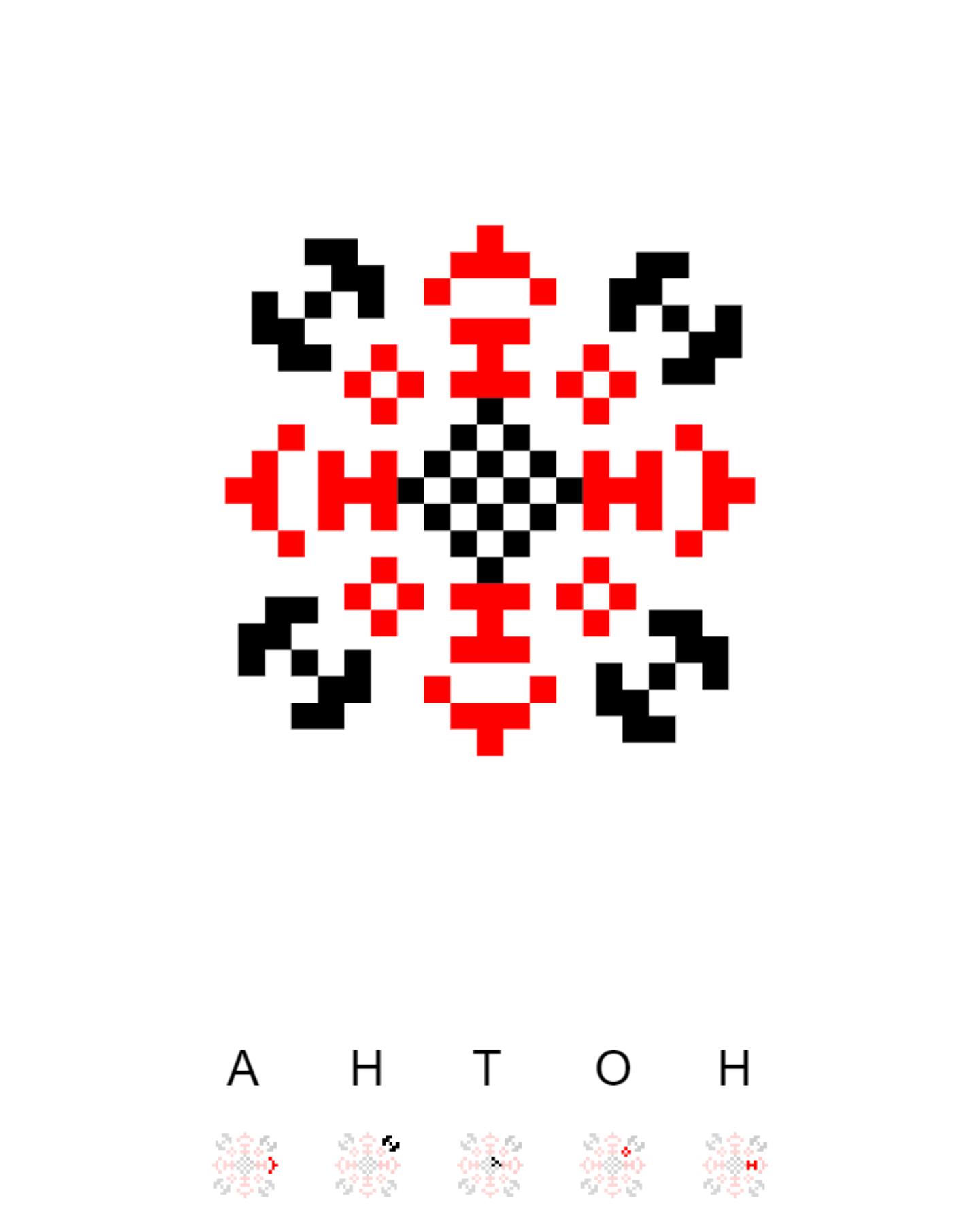 Текстовий слов'янський орнамент: Антон 3