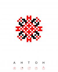 Текстовый украинский орнамент: Антон 4