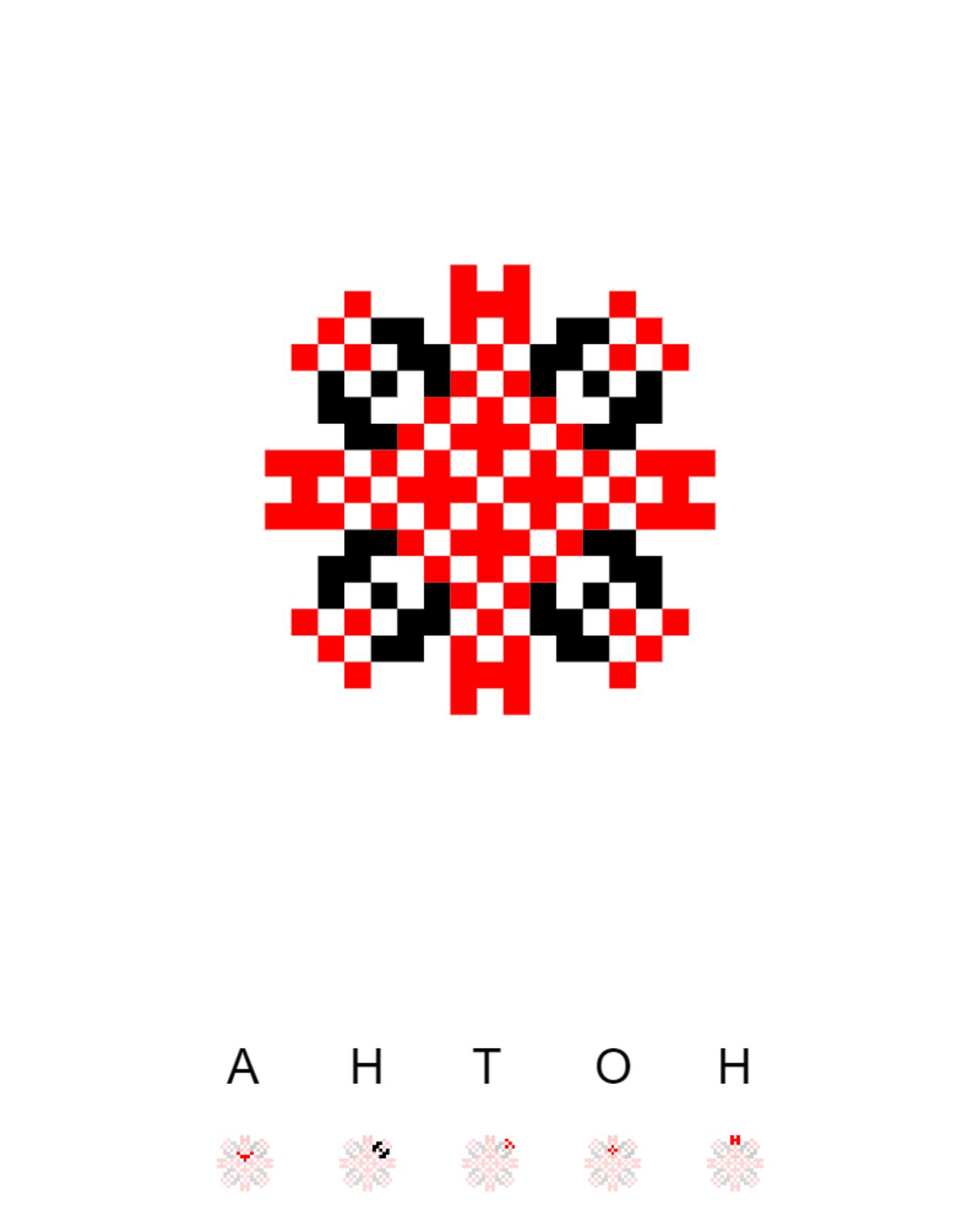 Текстовий слов'янський орнамент: Антон 4