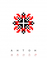 Текстовый украинский орнамент: Антон 5
