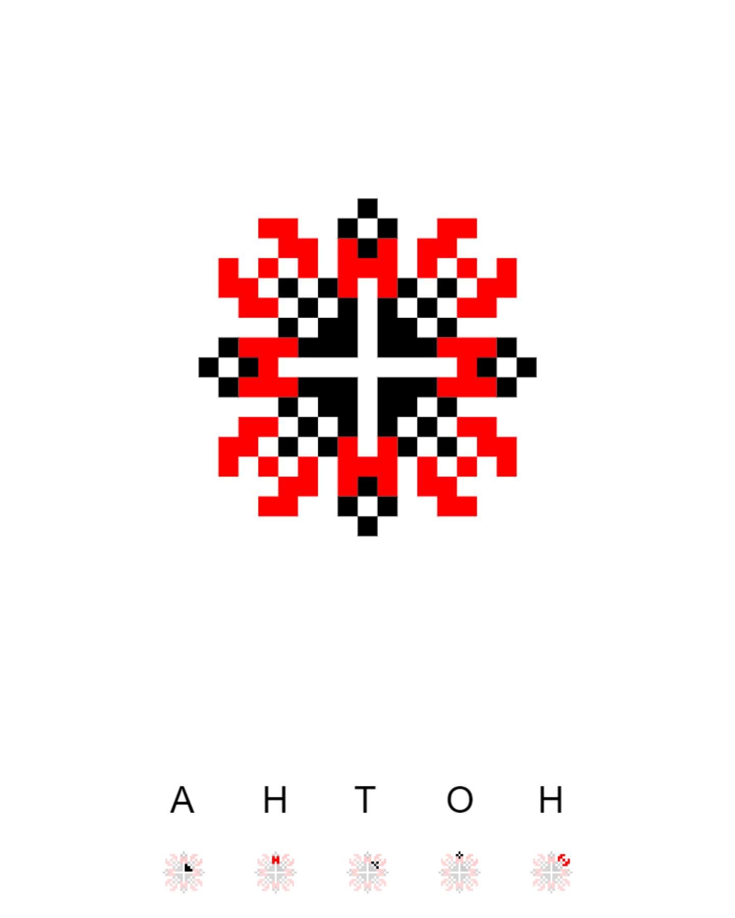 Текстовий слов'янський орнамент: Антон 5