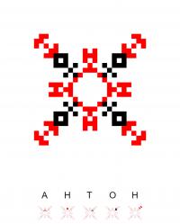 Текстовый украинский орнамент: Антон 6