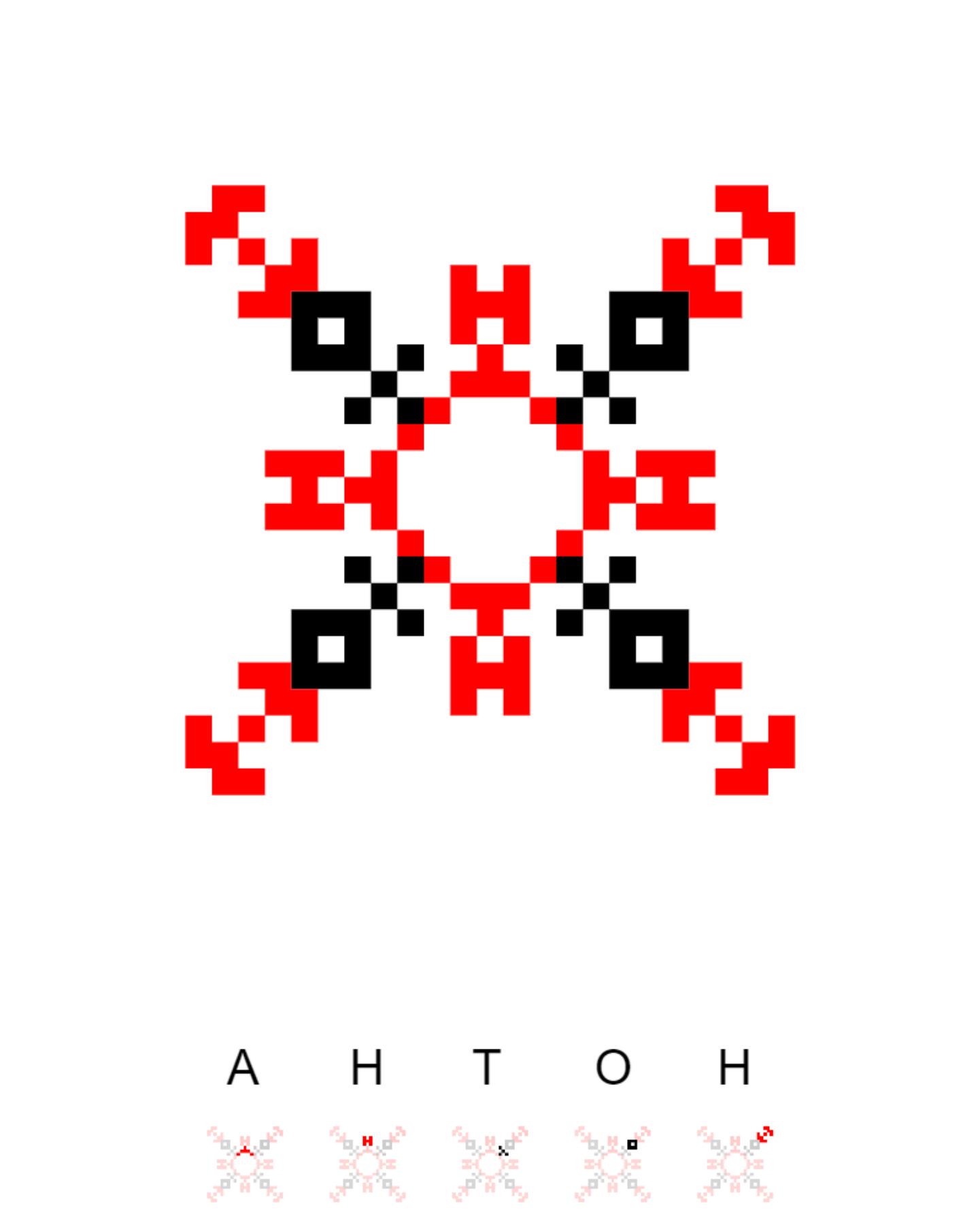 Текстовий слов'янський орнамент: Антон 6