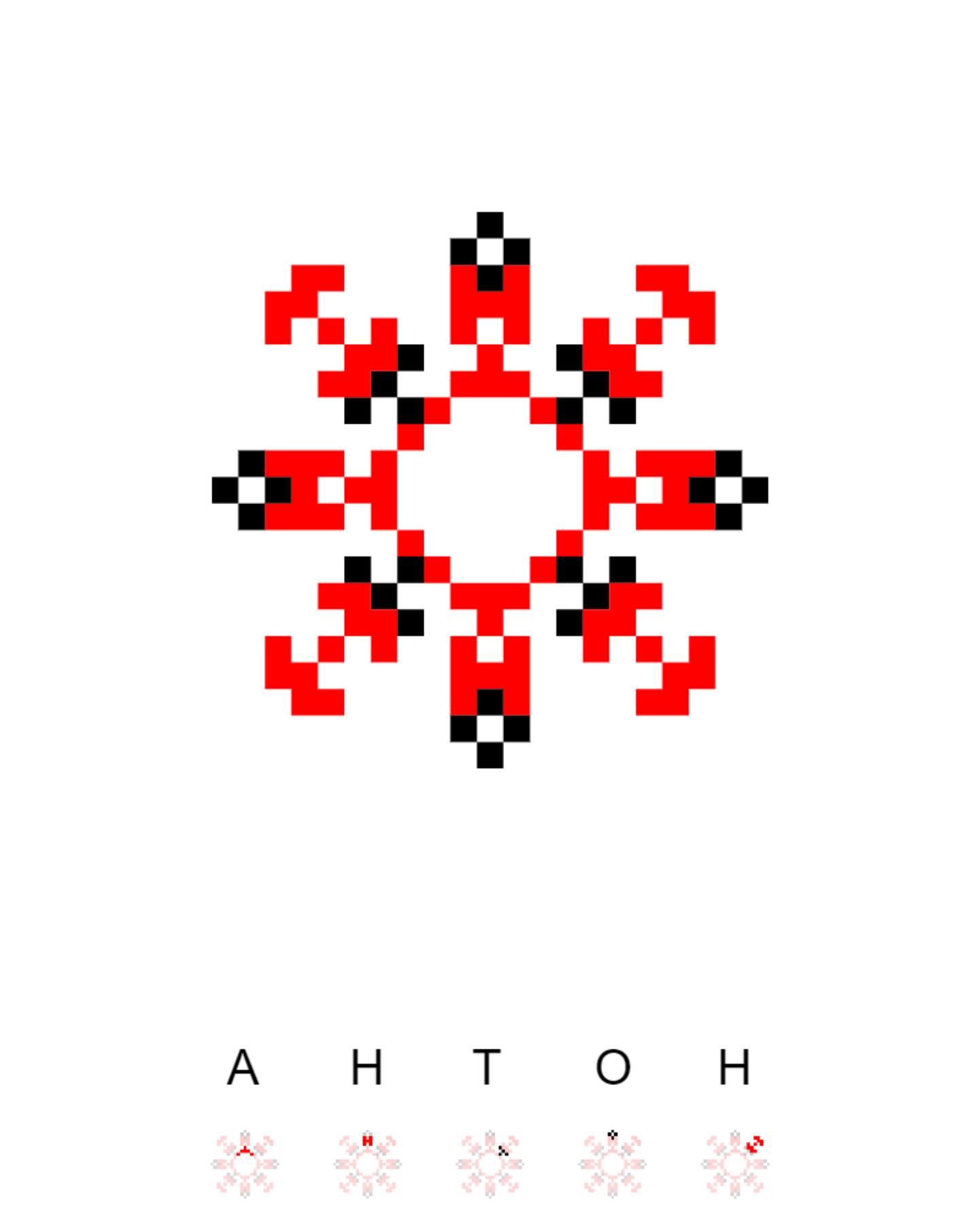Текстовий слов'янський орнамент: Антон 7