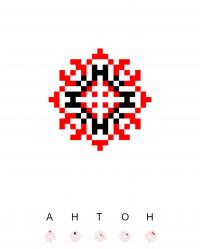 Текстовый украинский орнамент: Антон 8