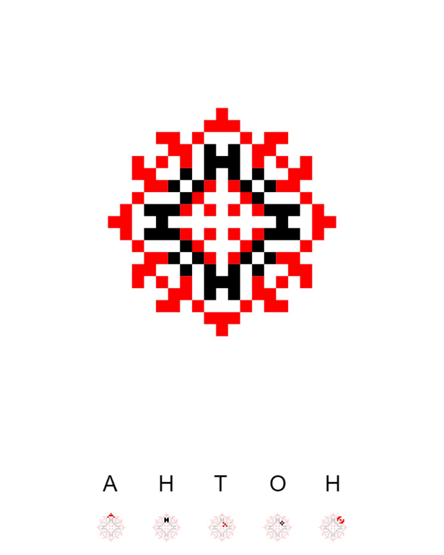 Текстовий слов'янський орнамент: Антон 8