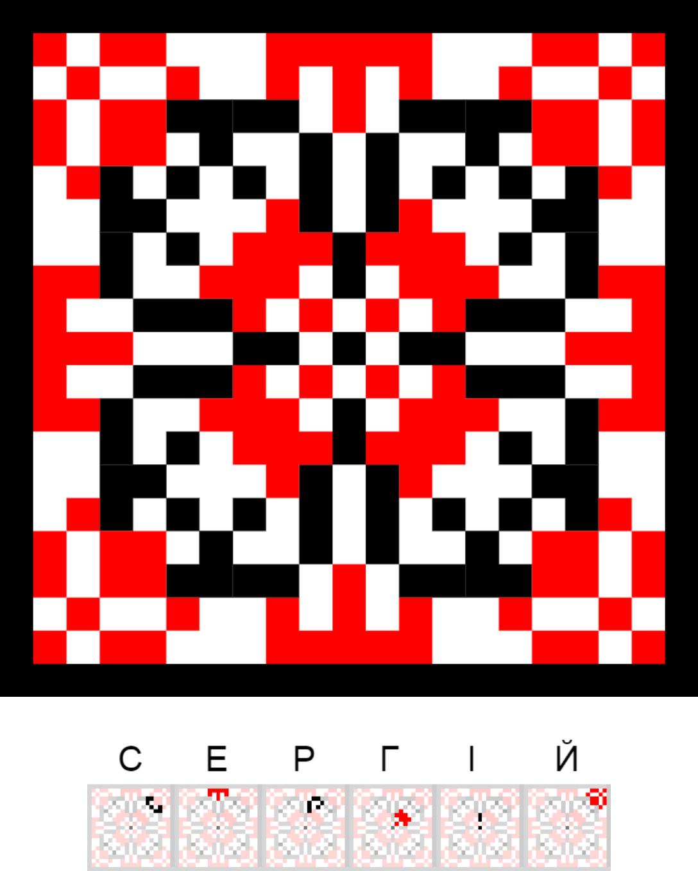 Текстовий слов'янський орнамент: СЕРГІЙ