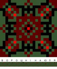 Текстовый украинский орнамент: ВОРОШНІНА ЮЛЯ