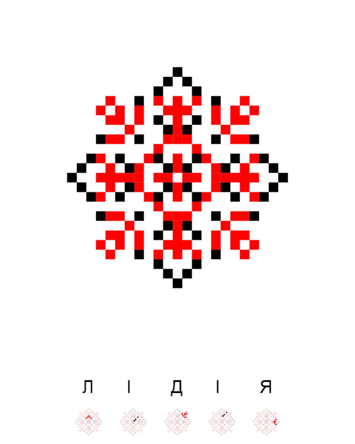 Текстовий слов'янський орнамент: Лідія
