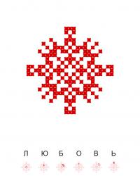 Текстовый украинский орнамент: Любовь