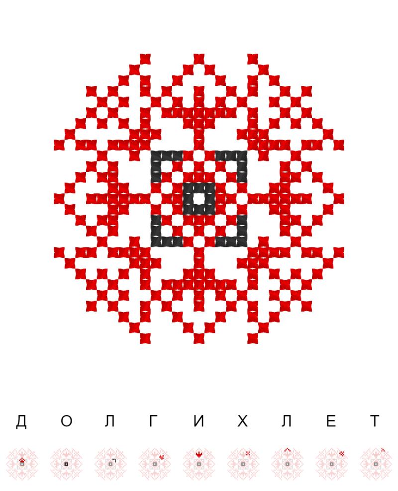 Текстовий слов'янський орнамент: Долгих лет