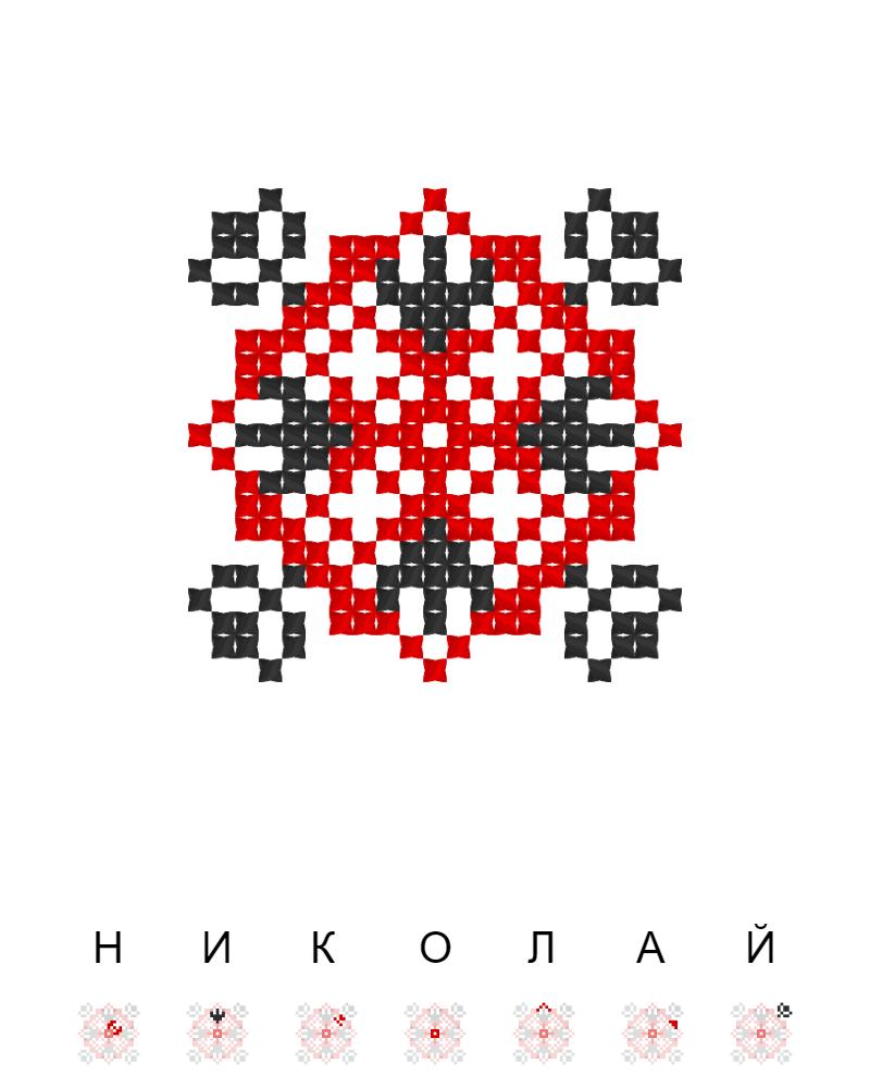 Текстовий слов'янський орнамент: Николай