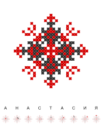 Текстовый украинский орнамент: Анастасия