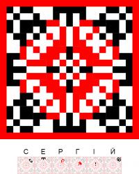 Текстовый украинский орнамент: СЕРГІЙ